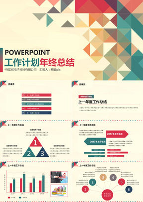 彩色工作总结暨年终总结PPT模板