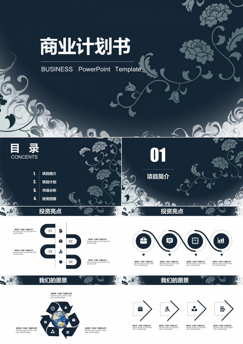 青瓷花简约通用商业计划书PPT模板