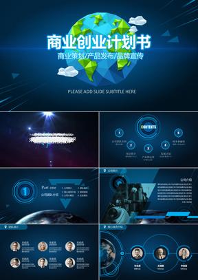 高端深蓝色商务商业创业计划书PPT模板