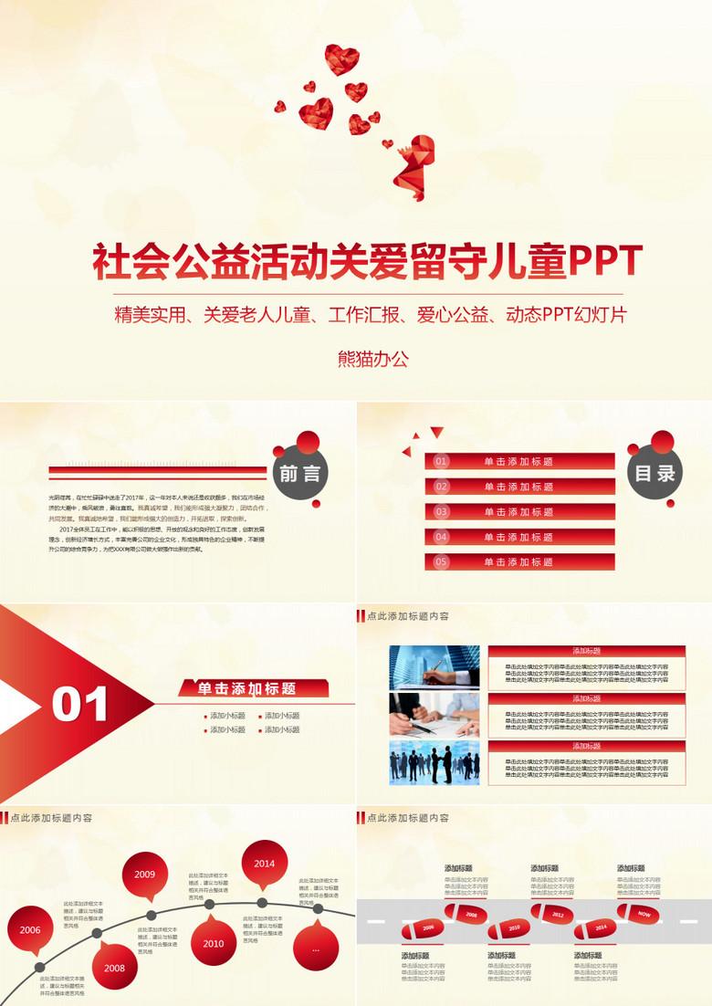 社会公益活动关爱留守儿童模版PPT模板下载 25页 简约熊猫办公