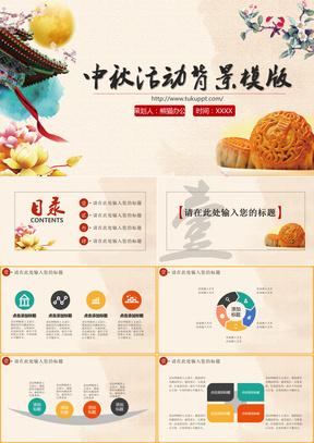 中秋节活动背景PPT模板