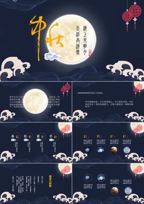 中秋节演示PPT模板