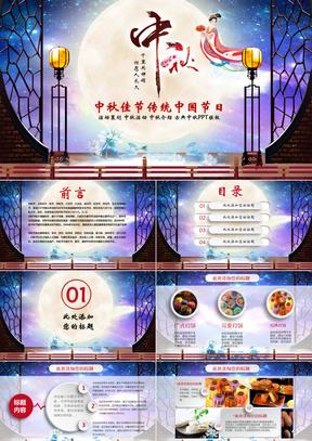 古典中秋节PPT模板