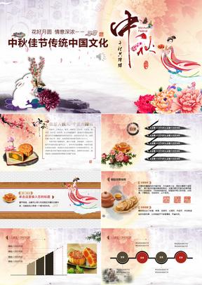 中秋佳节传统文化PPT模板