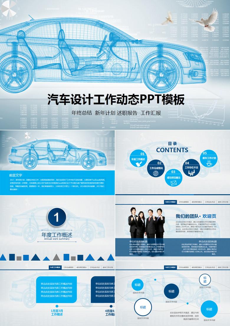 汽车设计工作动态PPT模板