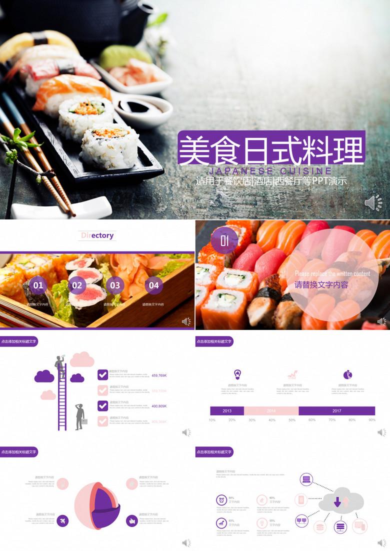 美食美食日式料理PPT模板下载_22页_简约熊酒店九江江西图片