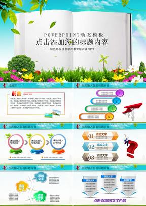 2019绿色环保读书学习学校教育教学培训课件PPT模板