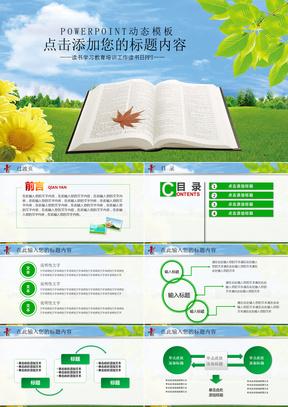 绿色环保读书学习学校教育培训读书日PPT模板