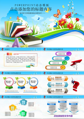 清新花朵读书学习学校教师教育课件培训工作计划动态PPT模板
