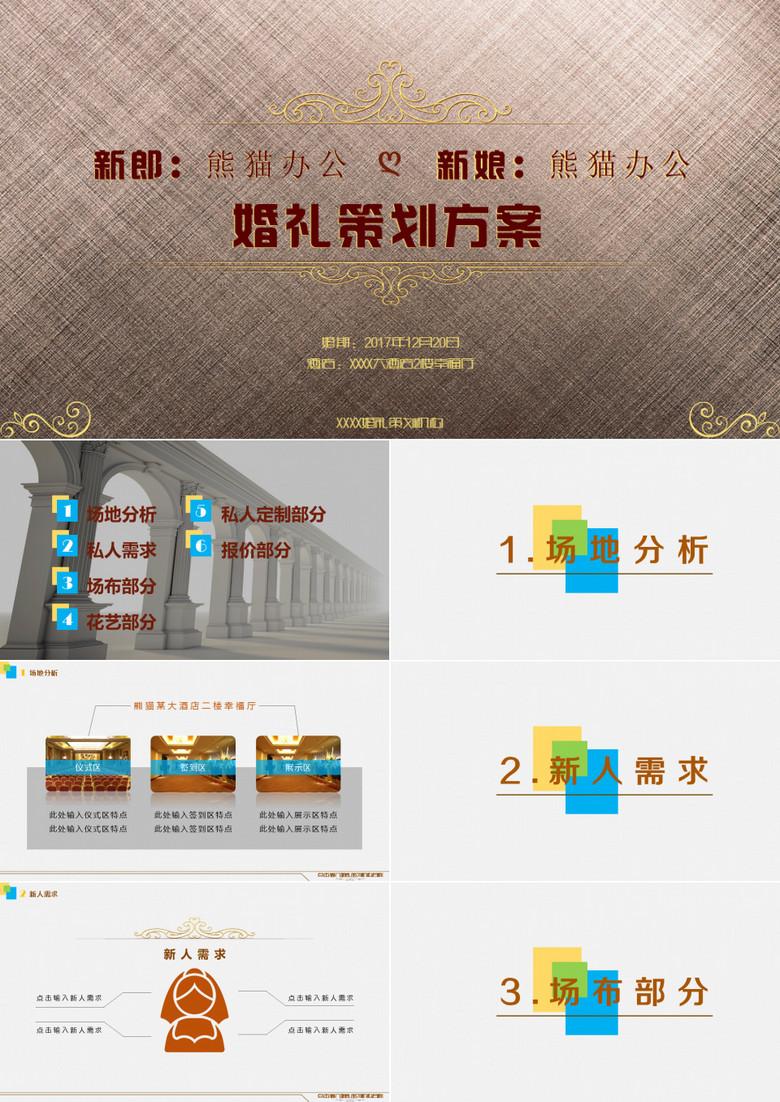 婚礼策划方案PPT模板下载 24页 其他 熊猫办公