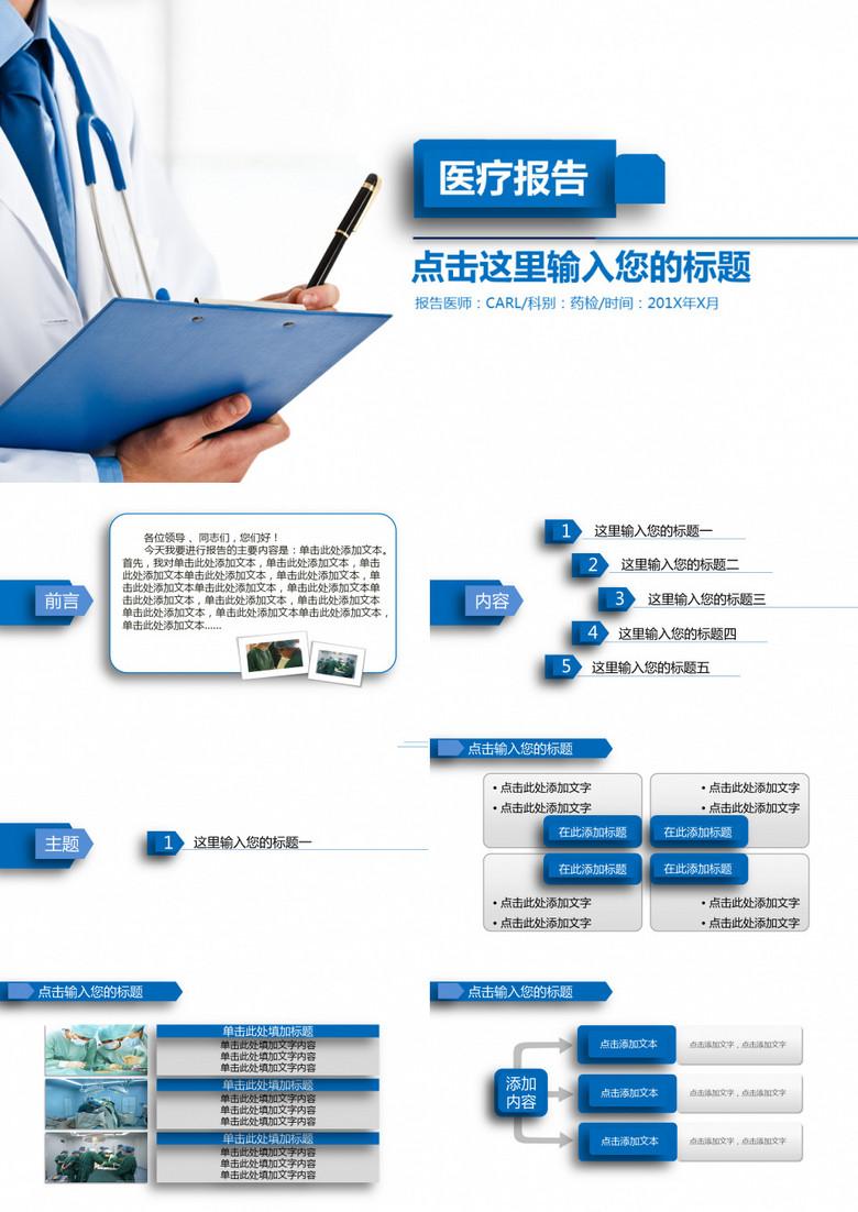 蓝色扁平化简洁医学医疗护理报告工作计划总结PPT模板
