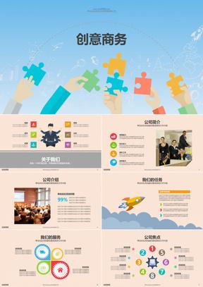 小清新创意商业交流产品推广汇报商业计划书PPT模板