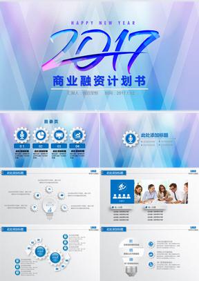 框架完整的创业计划书商业融资计划书PPT模板