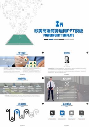 品牌宣传项目计划书商业计划书PPT模板