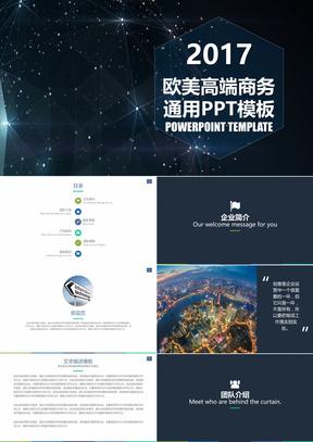 品牌推广商业融资商业计划书PPT模板