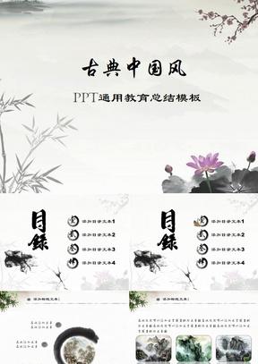 水墨中国风教学设计培训说课课件PPT模板