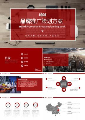 2019红色简洁品牌推广策划方案商业计划书ppt模板