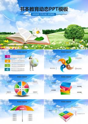 读书学习学校教育教学培训读书日PPT模板