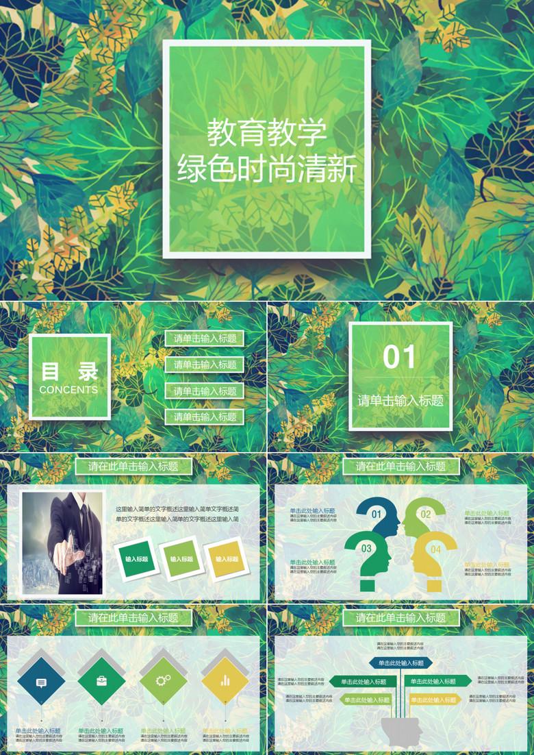 绿色树叶清新教学教育总结汇报述职PPT模板