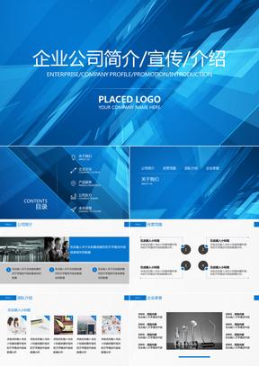 简约抽象科技风公司企业简介宣传介绍动画PPT模板