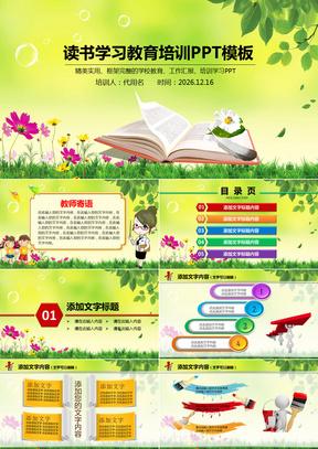 2019年绿叶清新读书学习学校教育工作读书日PPT模板