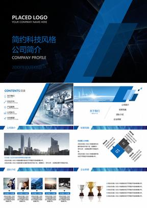 简约科技风格公司简介宣传推广PPT模板