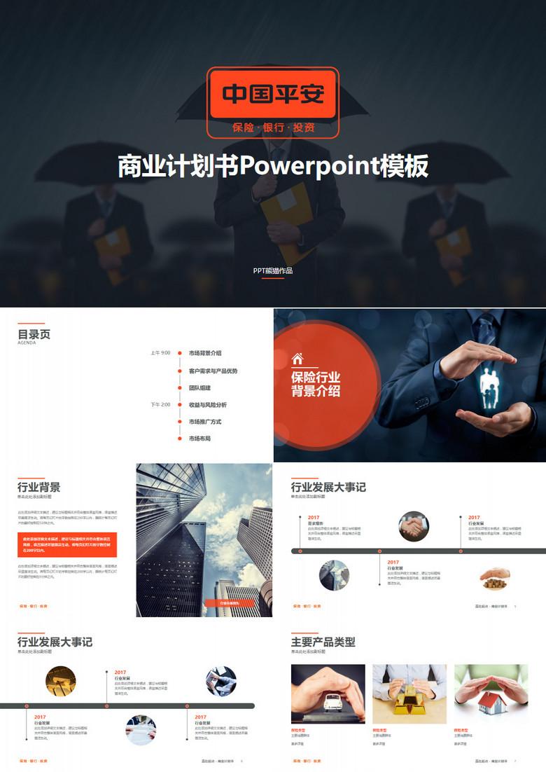 中国平安银行保险理财计划书PPT模板
