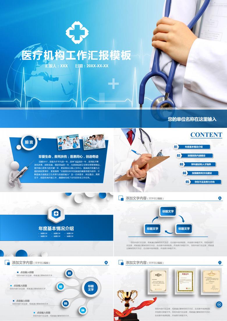 蓝色医院医疗医药代表蓝色大气工作汇报动态PPT模板