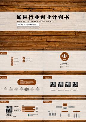 木制商业行业创业商业计划书营销策划书通用PPT模板