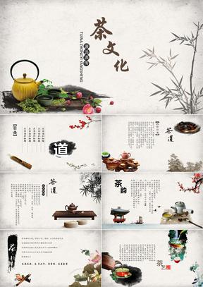 中国风中国茶文化茶叶知识ppt模板