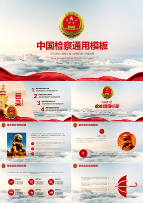 精美中国人民检察工作报告动态PPT模板