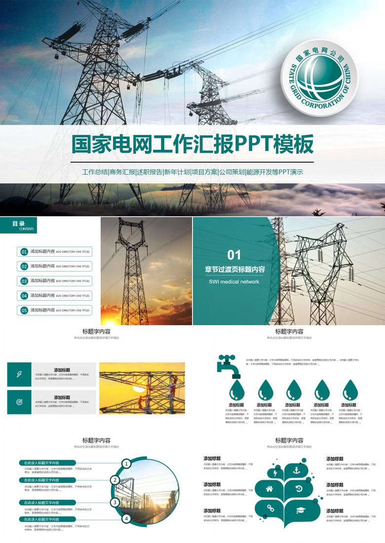 国家电网电力能源工作汇报PPT动态模板