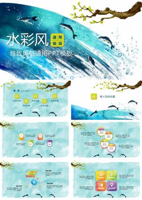清新水彩述职报告教育工作总结PPT模板