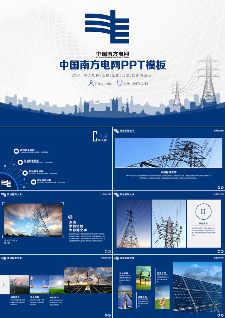 蓝色南方电网工作汇报总结专用PPT幻灯片