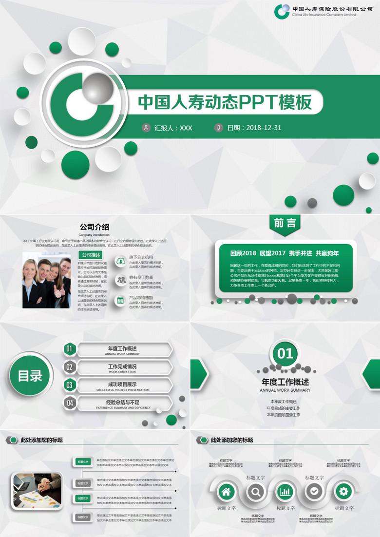 微粒体中国人寿工作报告通用PPT模板
