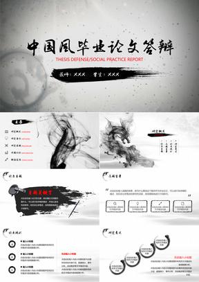 中国风水墨龙的传人学生毕业论文答辩教育教学动画PPT模板