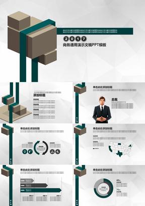 商业项目介绍总结汇报推广工作总结汇报PPT模板