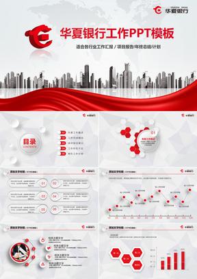 华夏银行工作总结总结汇报PPT模板