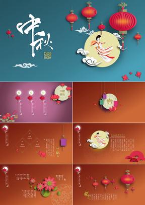 中秋节简介历史中美亚洲欧美综合在线祝福电子贺卡PPT模板