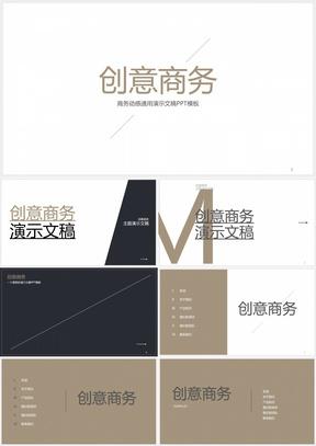 极简黑白商业宣传案例产品推广工作总结商业计划书汇报PPT模板
