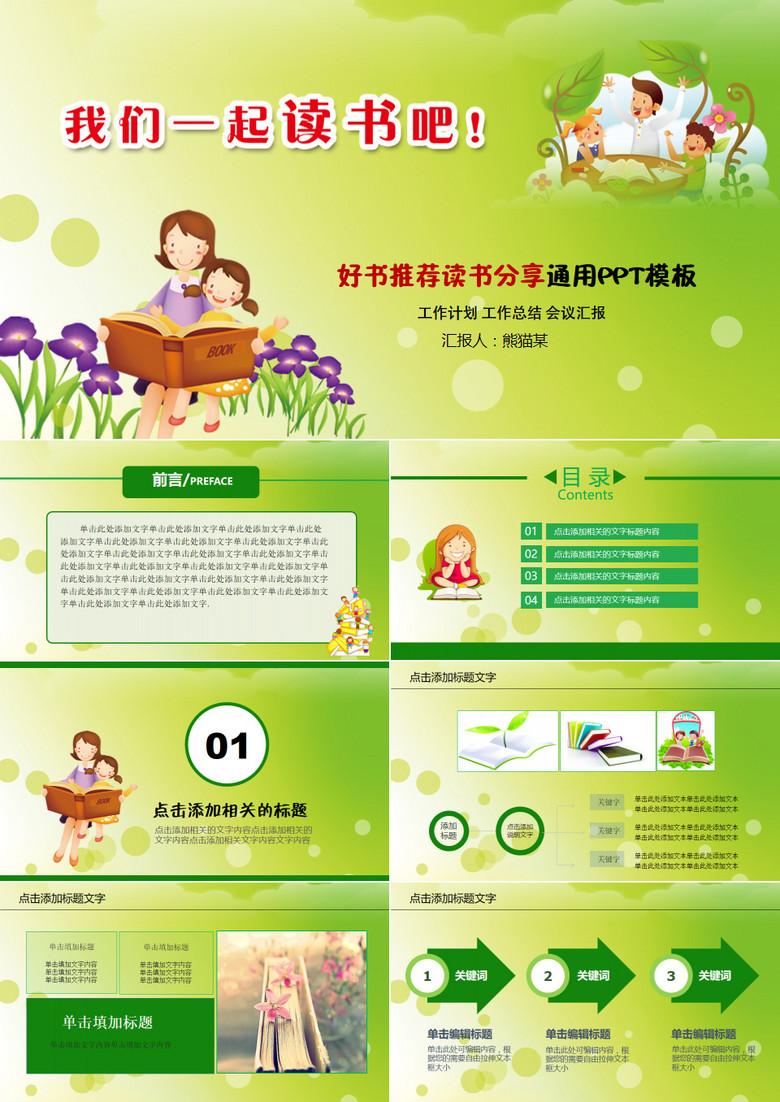 教育教学好书推荐读书分享学习PPT模板下载 34页 其他 熊猫办公