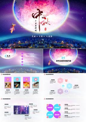 中国传统节日中秋佳节梦幻动态PPT模板