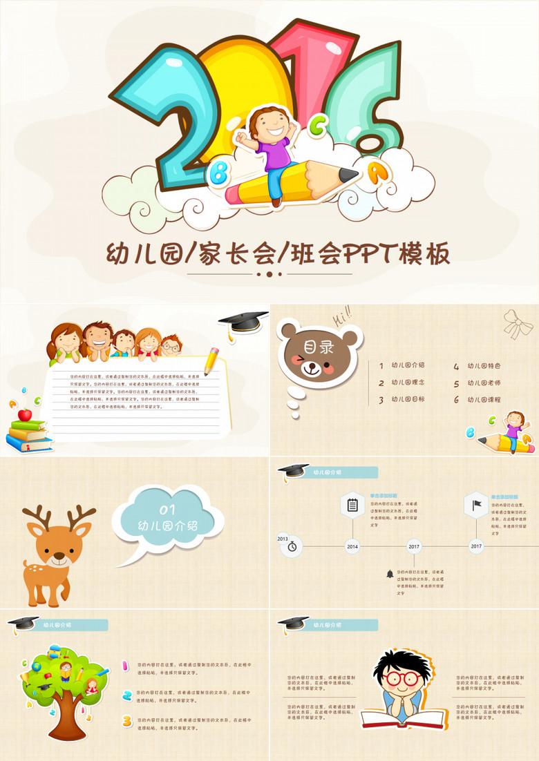 卡通儿童幼儿园家长会PPT模板下载 30页 熊猫办公
