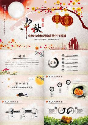 古典中国风中秋节中秋活动节假日宣传PPT模板