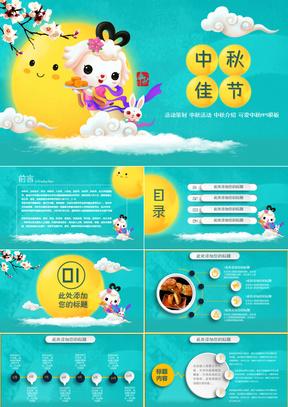 可爱中秋节活动策划幼儿园活动方案PPT模板