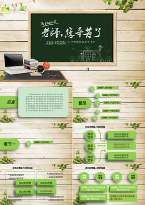 绿色黑板画粉笔校园风格教师节PPT模板