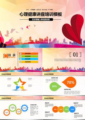 心理健康教育525心理健康节PPT模板