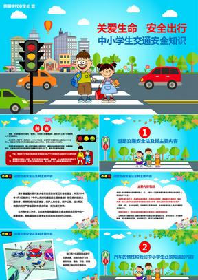 扁平化中小学生交通安全教育知识宣传教育