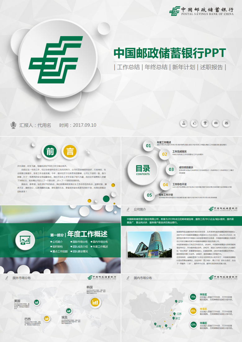 微立体中国邮政储蓄银行动态PPT专用模板