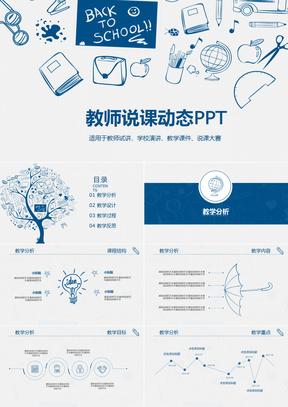 蓝色手绘教育说课教学设计动态ppt